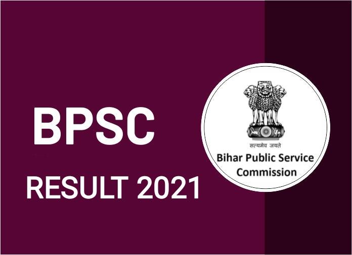 BPSC : बिहार लोक सेवा आयोग ने सहायक अभियंता (असैनिक) के पदों पर हुई भर्ती का रिजल्ट किया जारी
