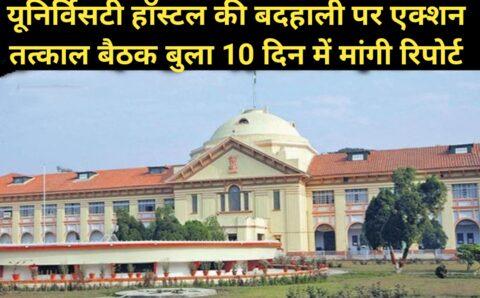 यूनिवर्सिटी हॉस्टल की बदहाली का मामला, पटना हाईकोर्ट ने तत्काल सभी कुलपतियों की बैठक बुला 10 दिन में मांगी रिपोर्ट