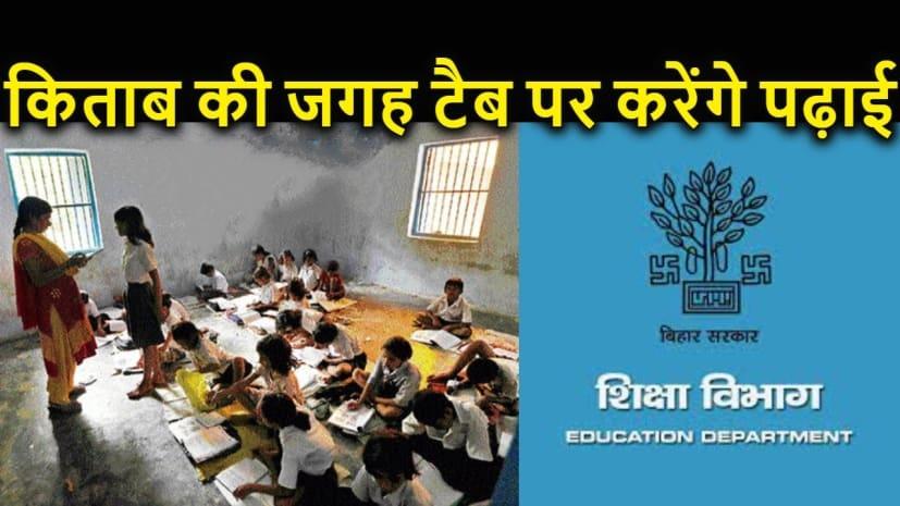बिहार सरकार : कक्षा 9 से 12 तक के 36 लाख बच्चों को डिजिटल पढ़ाई के लिए सरकार देगी टैब या छोटा लैपटॉप