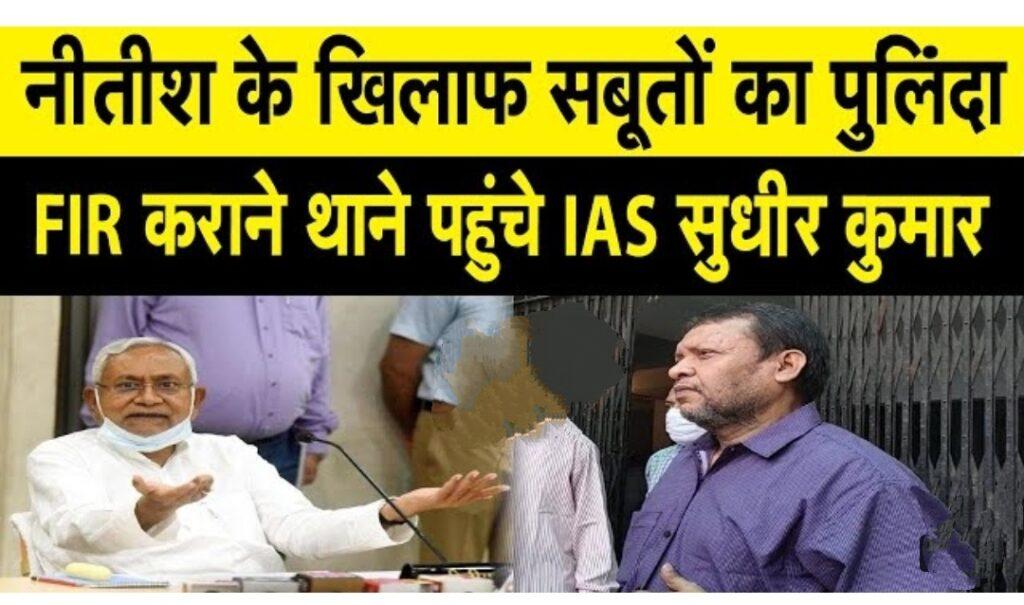 नीतीश कुमार के खिलाफ सबूतों का पुलिंदा लेकर FIR कराने थाने पहुंच गये IAS ,थाने से लेकर सीएम हाउस तक हड़कंप