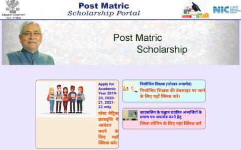Bihar Scholarship: बिहार पोस्ट मैट्रिक छात्रवृत्ति के लिए आए 3 लाख आवेदन, जाने कब जारी होगी छात्रों के खाते में छात्रवृत्ति की राशि