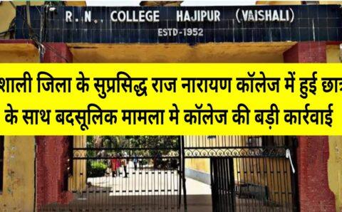 Breaking News : वैशाली जिला के सुप्रसिद्ध राज नारायण कॉलेज में हुई छात्रा के साथ बदसूलिक मामला मे कॉलेज की बड़ी कार्रवाई