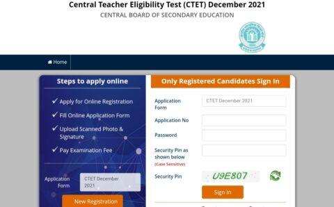 CTET 2021: केंद्रीय शिक्षक पात्रता परीक्षा के लिए पंजीकरण 25 अक्टूबर तक बढ़ा दिया गया है, उम्मीदवार यहाँ से करें आवेदन