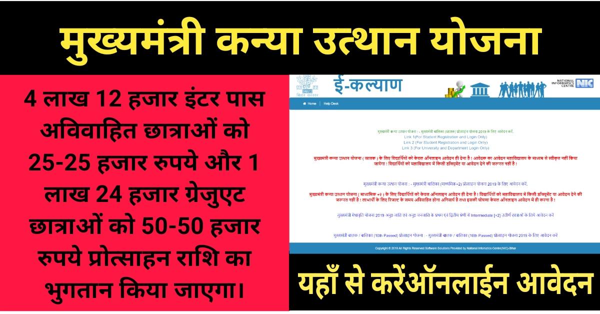Mukhyamantri Kanya Utthan Yojan: बिहार सरकार स्नातक पास छात्राओं को 50 हजार रुपये, 12 वीं कक्षा पास करने वालों को 25 हजार रुपये देगी , जल्द करें यहाँ से ऑनलाईन आवेदन