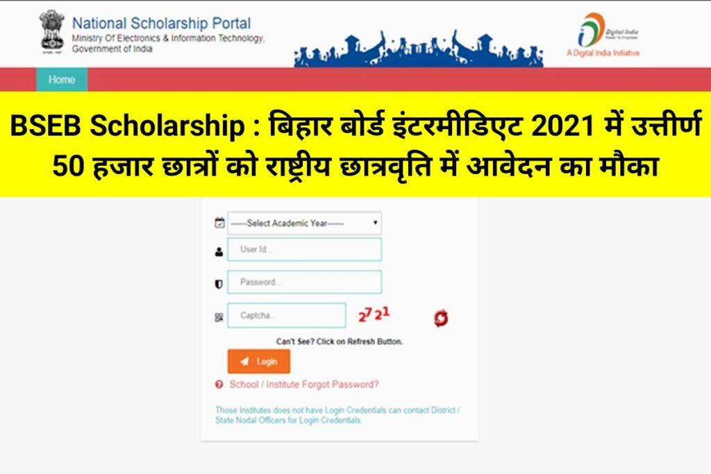 BSEB 12th Scholarship : बिहार बोर्ड इंटरमीडिएट 2021 में उत्तीर्ण 50 हजार छात्रों को राष्ट्रीय छात्रवृति में आवेदन का मौका