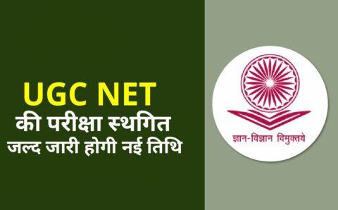 UGC NET EXAM 2021: यूजीसी नेट (UGC NET) की परीक्षा स्थगित , जल्द जारी होगी नई तिथि ,यहाँ जानें एग्जाम पैटर्न और सिलेबस