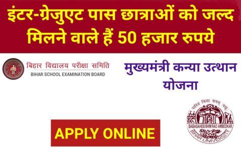 MKUY Scholarship: इंटर-ग्रेजुएट पास छात्राओं को जल्द मिलने वाले हैं 50 हजार रुपये, इंटर-ग्रेजुएट छात्राएं जरूर कर लें ये काम