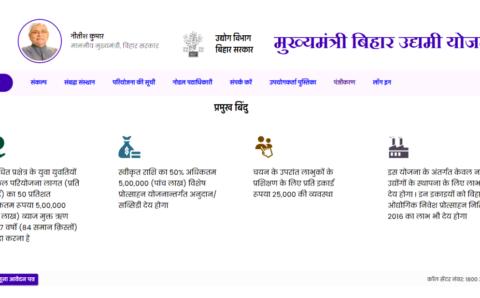 Bihar Udyami Yojana: मुख्यमंत्री उद्यमी योजना के लिए पंजीयन शुरू , जल्द करें आवेदन