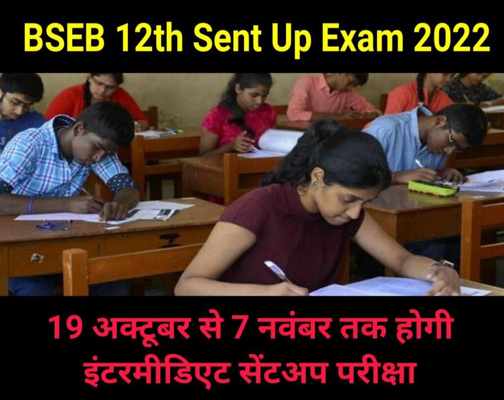 BSEB 12th Sent-Up Exam: इंटर की सेंटअप परीक्षा आज से शुरू, कई स्कूल और कॉलेज नहीं ले गये प्रश्नपत्र