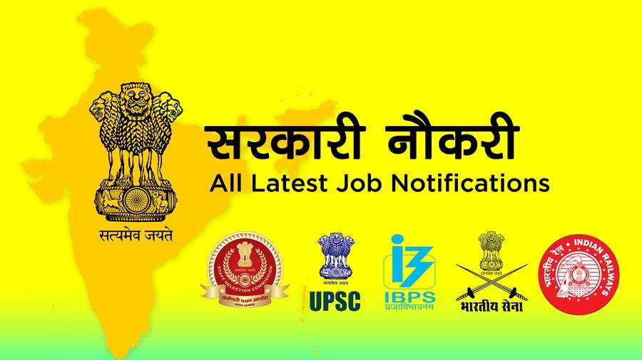 Sarkari Naukri 2021: 5 संस्थानों में मिल रहा है सरकारी नौकरी का बड़ा मौका, 10वीं-12वीं पास जल्द करें आवेदन