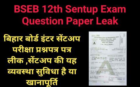 BSEB Sentup Exam Question Paper Leak: बिहार बोर्ड इंटर सेंटअप परीक्षा प्रश्नपत्र पत्र लीक ,सेंटअप की यह व्यवस्था सुविधा है या खानापूर्ति