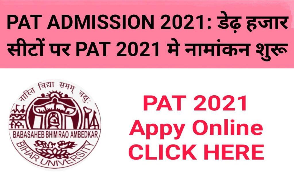 PAT ADMISSION 2021: डेढ़ हजार सीटों पर PAT 2021 मे नामांकन शुरू, यहाँ से करें आवेदन